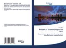 Bookcover of Моральні права юридичних осіб