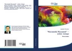 "Bookcover of ""Маснавийи Маънавий"" – ўзбек тилида"
