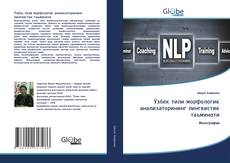 Bookcover of Ўзбек тили морфологик анализаторининг лингвистик таъминоти