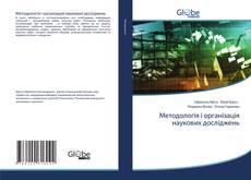 Couverture de Методологія і організація наукових досліджень