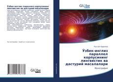 Couverture de Ўзбек-инглиз параллел корпусининг лингвистик ва дастурий масалалари