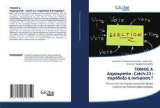 Bookcover of ΤΟΜΟΣ Α Δημοκρατία - Catch-22 : παράδοξο ή αντίφαση ?