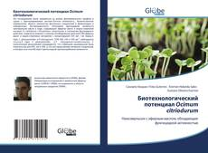 Bookcover of Биотехнологический потенциал Ocimum citriodurum