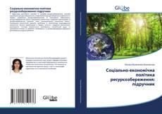Обложка Соціально-економічна політика ресурсозбереження: підручник