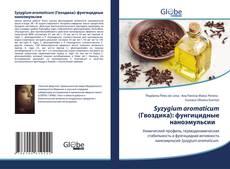 Обложка Syzygium aromaticum (Гвоздика): фунгицидные наноэмульсии