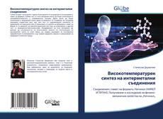 Обложка Високотемпературен синтез на интерметални съединения