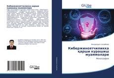 Buchcover von Кибержиноятчиликка қарши курашиш муаммолари