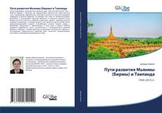 Capa do livro de Пути развития Мьянмы (Бирмы) и Таиланда