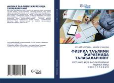 ФИЗИКА ТАЪЛИМИ ЖАРАЁНИДА ТАЛАБАЛАРНИНГ的封面