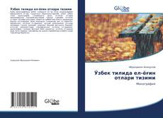 Bookcover of Ўзбек тилида ел-ёғин отлари тизими