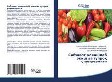 Buchcover von Сабзавот алмашлаб экиш ва тупроқ унумдорлиги