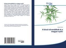 Bookcover of A kínai növendékek és a magyar nyelv
