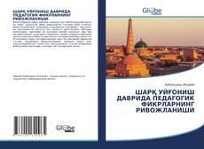 Buchcover von ШАРҚ УЙҒОНИШ ДАВРИДА ПЕДАГОГИК ФИКРЛАРНИНГ РИВОЖЛАНИШИ