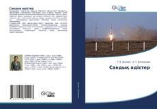 Buchcover von Сандық әдістер