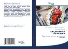 Buchcover von Овқатланиш гигиенаси