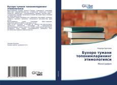 Buchcover von Бухоро тумани топонимларининг этимологияси