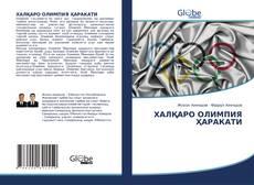 Buchcover von ХАЛҚАРО ОЛИМПИЯ ҲАРАКАТИ