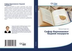 Buchcover von Сафар Барноевнинг бадиий маҳорати