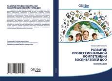 Buchcover von РАЗВИТИЕ ПРОФЕССИОНАЛЬНОЙ КОМПЕТЕНЦИИ ВОСПИТАТЕЛЕЙ ДОО