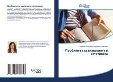 Buchcover von Проблемът за аналогията в естетиката