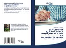 Capa do livro de ЗАМОНАВИЙ ДОСТОНЛАРДА ИЖОДКОР УСЛУБИ ВА ИНДИВИДУАЛЛИГИ