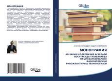 Buchcover von МОНОГРАФИЯ