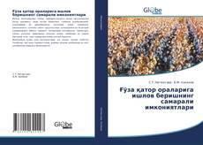 Capa do livro de Ғўза қатор ораларига ишлов беришнинг самарали имкониятлари