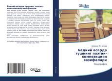 Capa do livro de Бадиий асарда тушнинг поэтик-композицион вазифалари