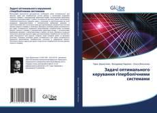 Buchcover von Задачі оптимального керування гіперболічними системами