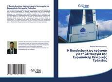 Borítókép a  H Bundesbank ως πρότυπο για τη λειτουργία της Ευρωπαϊκής Κεντρικής Τράπεζας - hoz