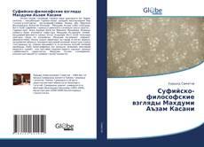 Суфийско-философские взгляды Махдуми Аъзам Касани kitap kapağı