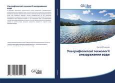 Borítókép a  Ультрафіолетові технології знезараження води - hoz