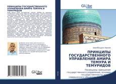 ПРИНЦИПЫ ГОСУДАРСТВЕННОГО УПРАВЛЕНИЯ АМИРА ТЕМУРА И ТЕМУРИДОВ kitap kapağı