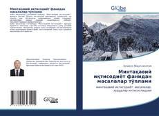 Capa do livro de Минтақавий иқтисодиёт фанидан масалалар тўплами