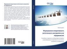Capa do livro de Формування оперативного логістичного контролінгу на підприємстві