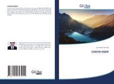 চেরাগের ব্যারাক的封面