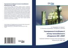 Couverture de Ушкодження й особливості металу теплообмінного обладнання АЕС з ВВЕР