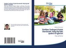 Bookcover of Sinfdan Tashqari O'qish Darslarida Хalq Оg'zaki Ijodini O'rganish