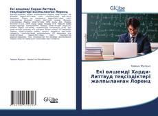 Capa do livro de Екі өлшемді Харди-Литтвуд теңсіздіктері жалпыланған Лоренц