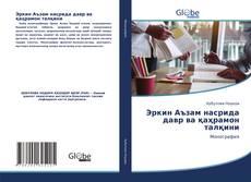 Capa do livro de Эркин Аъзам насрида давр ва қаҳрамон талқини