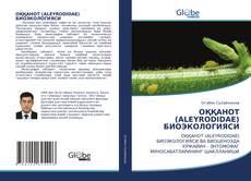ОҚҚАНОТ (ALEYRODIDAE) БИОЭКОЛОГИЯСИ的封面