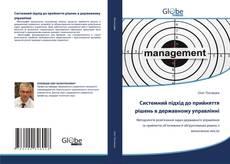 Bookcover of Системний підхід до прийняття рішень в державному управлінні