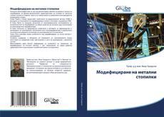 Bookcover of Модифициране на метални стопилки