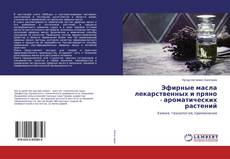 Bookcover of Эфирные масла лекарственных и пряно - ароматических растений
