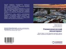 Buchcover von Геомеханический мониторинг