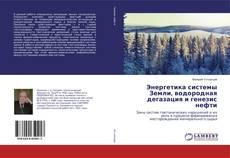 Buchcover von Энергетика системы Земли, водородная дегазация и генезис нефти