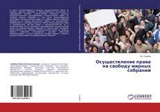 Capa do livro de Осуществление права на свободу мирных собраний