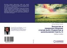 Обложка Экология и природа:сборник статей для студентов и школьников (часть 3)