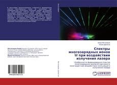 Bookcover of Спектры многозарядных ионов W при воздействии излучения лазера