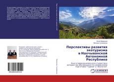 Перспективы развития экотуризма в Нахчыванской Автономной Республике kitap kapağı